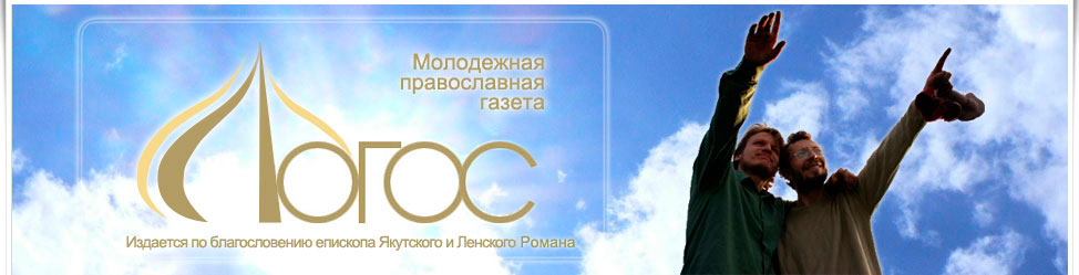 ЛОГОС - Молодежная православная газета Якутии